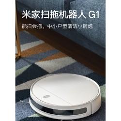 小米智能扫拖机器人G1