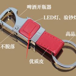 多功能钥匙扣