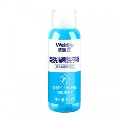威迪露免洗消毒洗手液(100ml)
